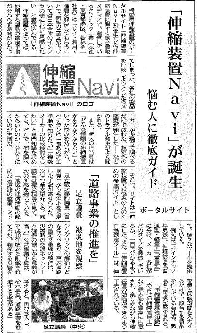 「伸縮装置Navi」が誕生