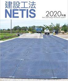 建設工法NETIS 2020年度